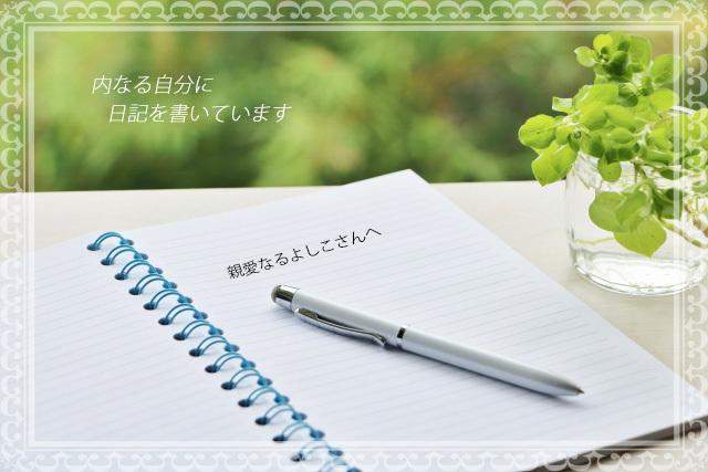 日記_2.jpg